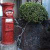 郵便取扱取扱所開設記念の碑