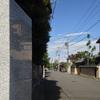 豊島園前の寺町