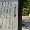 中田喜直住居跡(ちい
