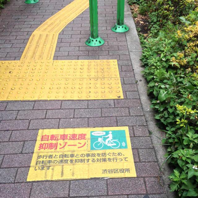 自転車速度抑制ゾーン