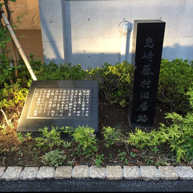 島崎藤村旧居跡