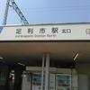 東武足利市駅