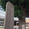 石神井火車站之碑