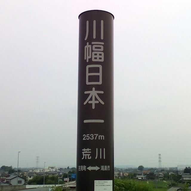 川幅日本一【吉見町】