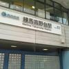 西武 練馬高野台駅