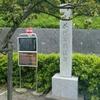 久米川古戦場跡
