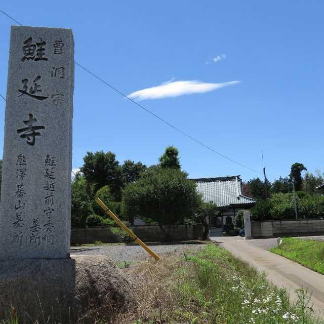 鮭延寺(けいえんじ)