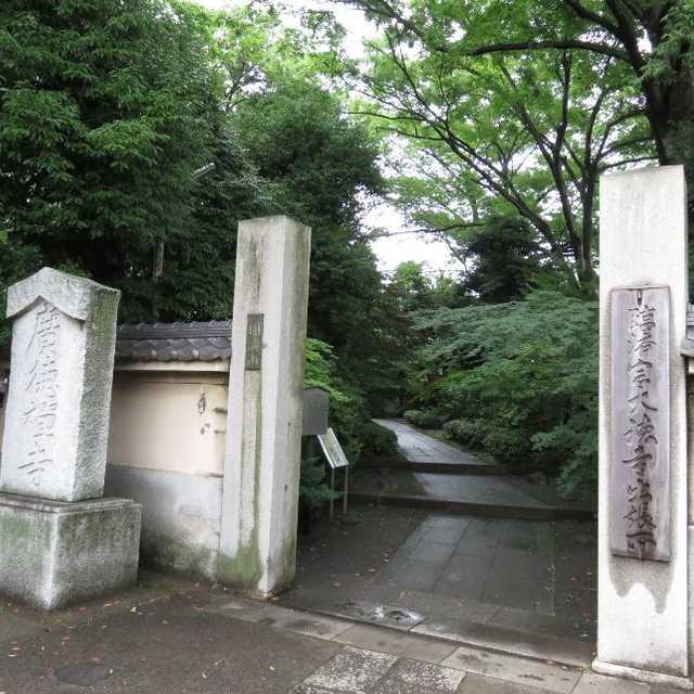 圓満山廣徳寺