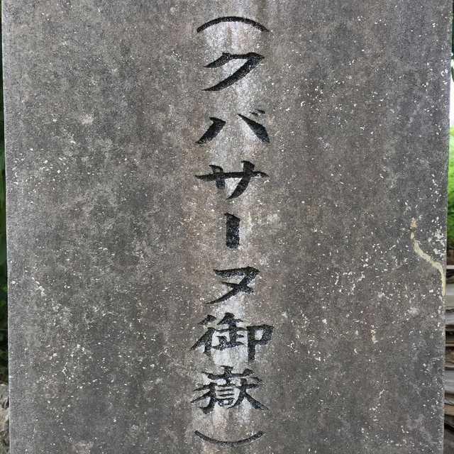 クバサーヌ御嶽(仲間の拝所群)