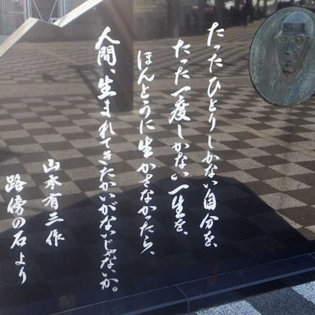 栃木市最初の名誉市民