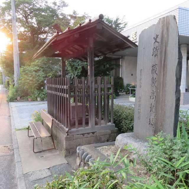 蔵敷高札場(ぞうしき