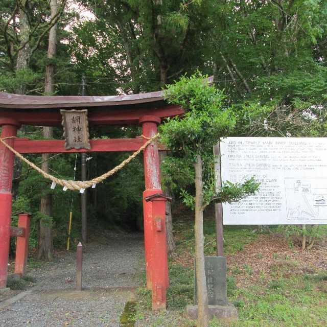 綱神社と大倉神社