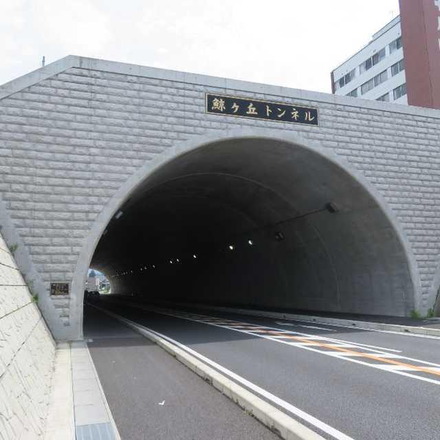 鯨ヶ丘トンネル