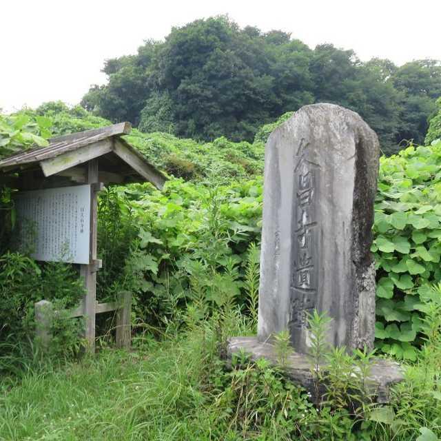 旧久昌寺跡