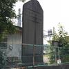 東上鉄道記念碑
