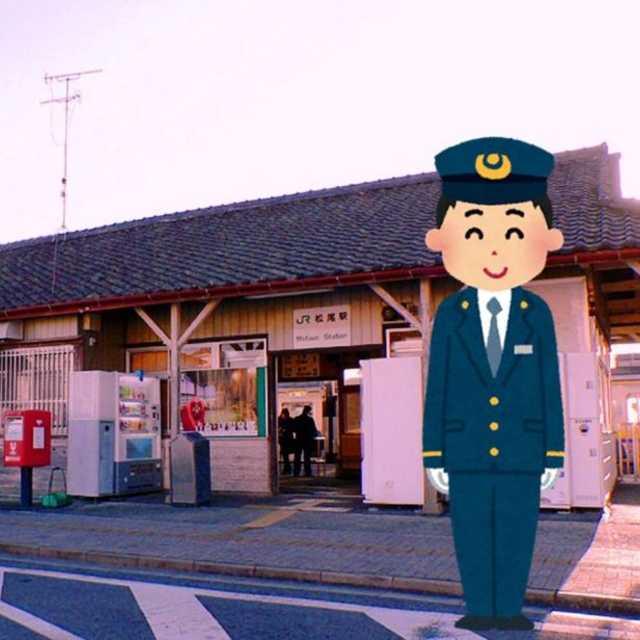 ノスタルジックな松尾駅