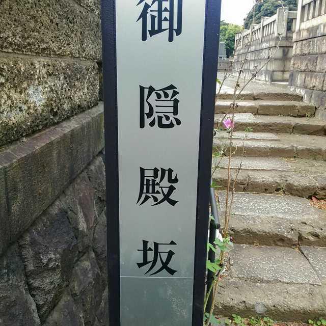 谷中墓地の御隠殿坂(夜は怖い)
