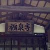 【行徳三十三観音】第2番 行徳山福泉寺