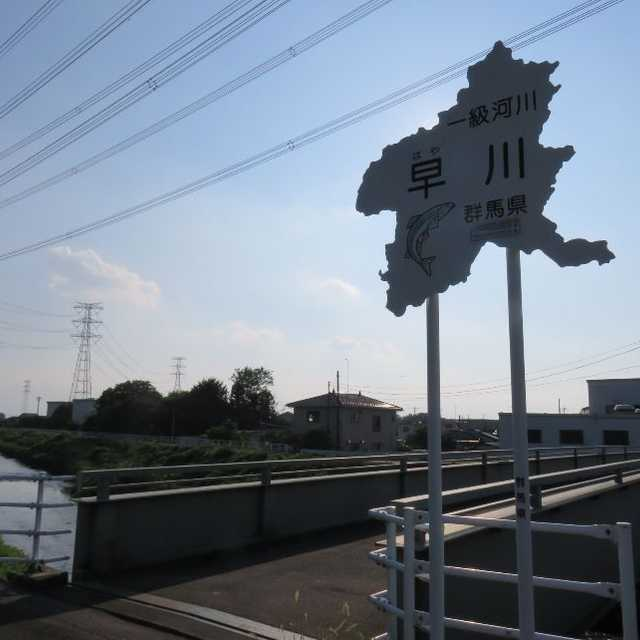 早川・館橋