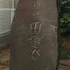 北野神社 田遊び