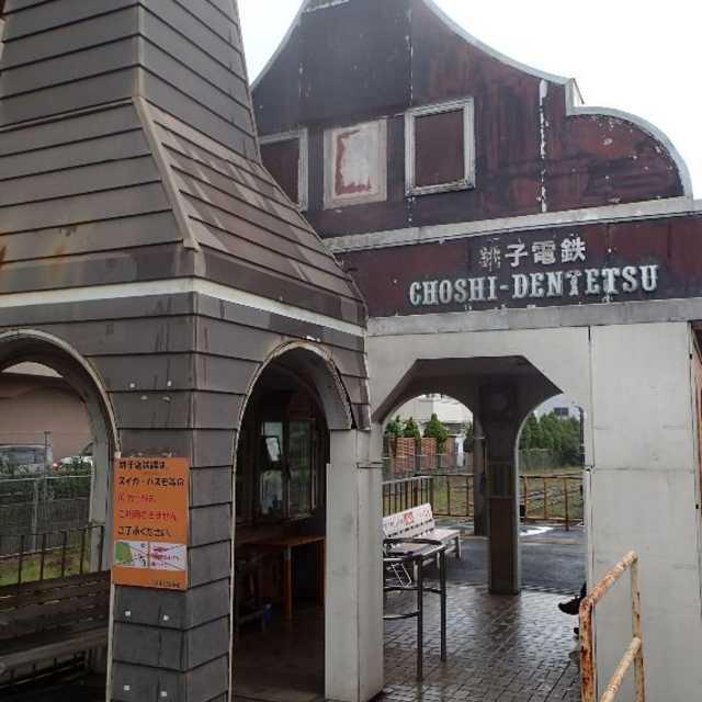 銚子駅(銚子電鉄)