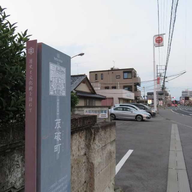 旧町名・茂破町(もや