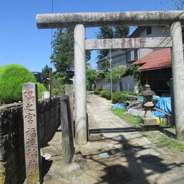 隅之宮福徳稲荷神社