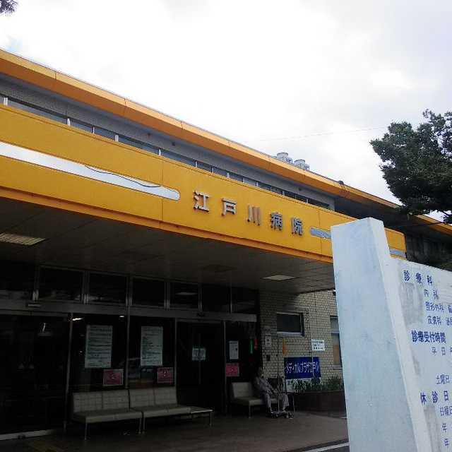 江戸川病院