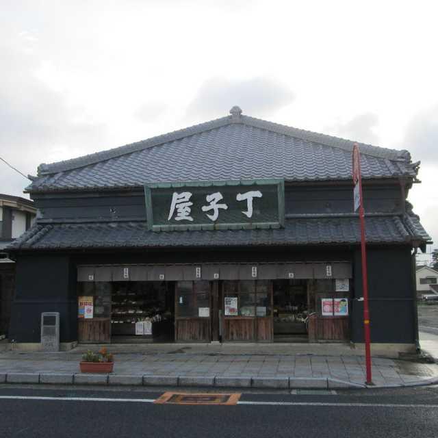 丁子屋(まち蔵藍)