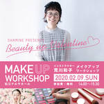 2020.2.9 SHAMINE PRESENTS BEAUTY UP VALENTINE 開催告知!!