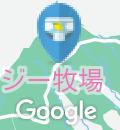 くじゅう高原ガンジー牧場(1F)のオムツ替え台情報