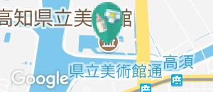 高知県立美術館の授乳室・オムツ替え台情報