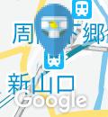 新山口駅(改札内)のオムツ替え台情報