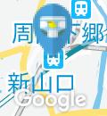 新山口駅(1F 新幹線口)のオムツ替え台情報