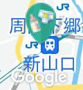 新山口駅(1F)の授乳室・オムツ替え台情報