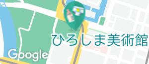 公益財団法人 ひろしま美術館(B1)の授乳室・オムツ替え台情報