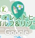 広島県立中央森林公園 バーベキュー広場の授乳室・オムツ替え台情報