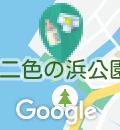 二色の浜公園 海浜緑地の授乳室・オムツ替え台情報