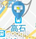 高石駅(改札内)のオムツ替え台情報