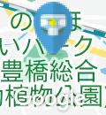 のんほいパーク (豊橋総合動植物公園)(1F)のオムツ替え台情報