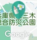 三木総合防災公園陸上競技場の授乳室・オムツ替え台情報