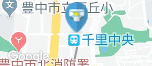 北大阪急行電鉄(北急) 千里中央駅(改札外)のオムツ替え台情報