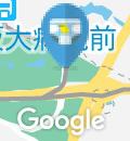 公園東口駅(改札内)のオムツ替え台情報
