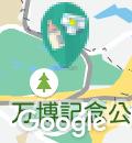万博公園 バーベキューコーナーの授乳室・オムツ替え台情報