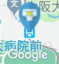 阪大病院前駅(改札内)のオムツ替え台情報