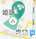 姫路市立美術館の授乳室・オムツ替え台情報