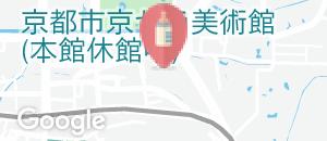京都市 京都市国際交流会館(2F)の授乳室情報