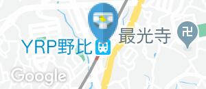 YRP野比駅(改札内)のオムツ替え台情報
