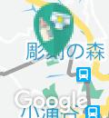 箱根強羅公園(クラフトハウス、正門)の授乳室・オムツ替え台情報