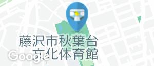 藤沢市 秋葉台文化体育館(1F)のオムツ替え台情報